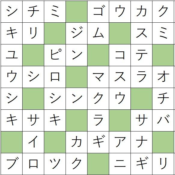 クロスワードde懸賞(クロス懸賞)「No.1341 三択クロス」の答え