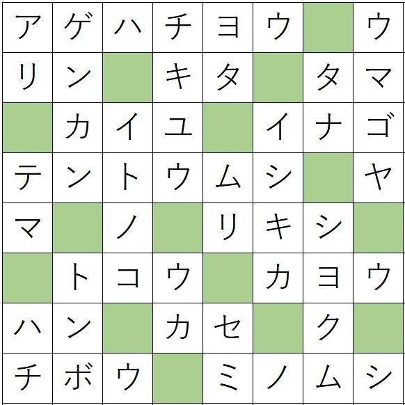クロスワードde懸賞(クロス懸賞)「No.1344 漢字読みクロス」の答え