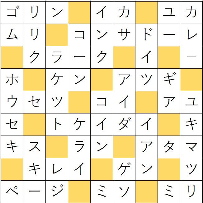 クロスワードde懸賞(クロス懸賞)「No.1357 札幌クロス」の答え