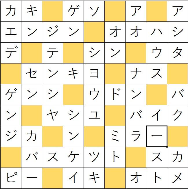 クロスワードde懸賞(クロス懸賞)「No.1366 高松クロス」の答え