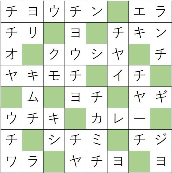 クロスワードde懸賞(クロス懸賞)「No.1371 チの字が多めクロス」の答え