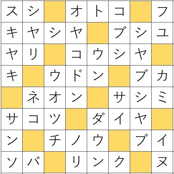 クロスワードde懸賞(クロス懸賞)「No.1391 和食クロス」の答え