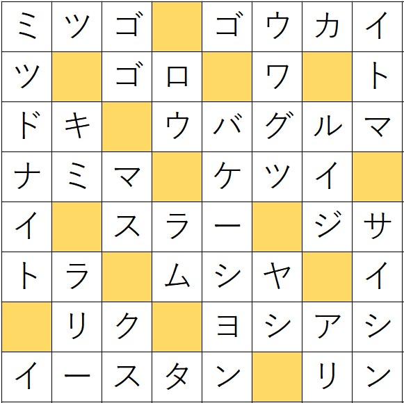 クロスワードde懸賞(クロス懸賞)「No.1397 三択クロス」の答え